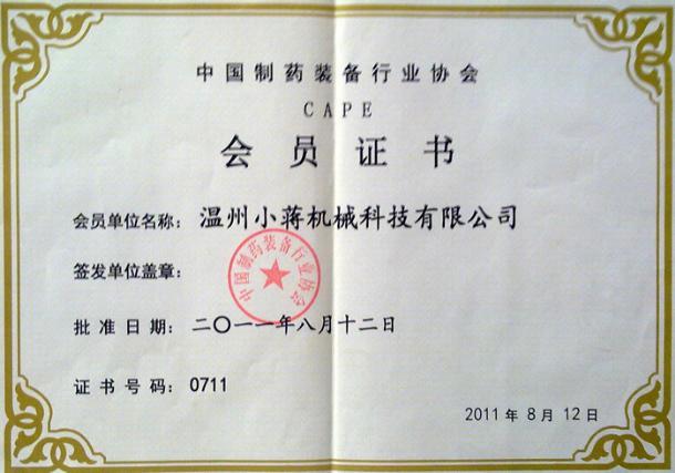 中国制药装备行业协会会员证书